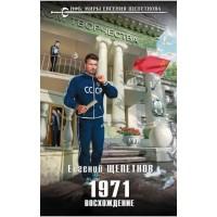 1971. Восхождение