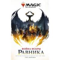 Magic: The Gathering. Война Искры. Равника