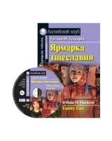 Ярмарка тщеславия (+CD)