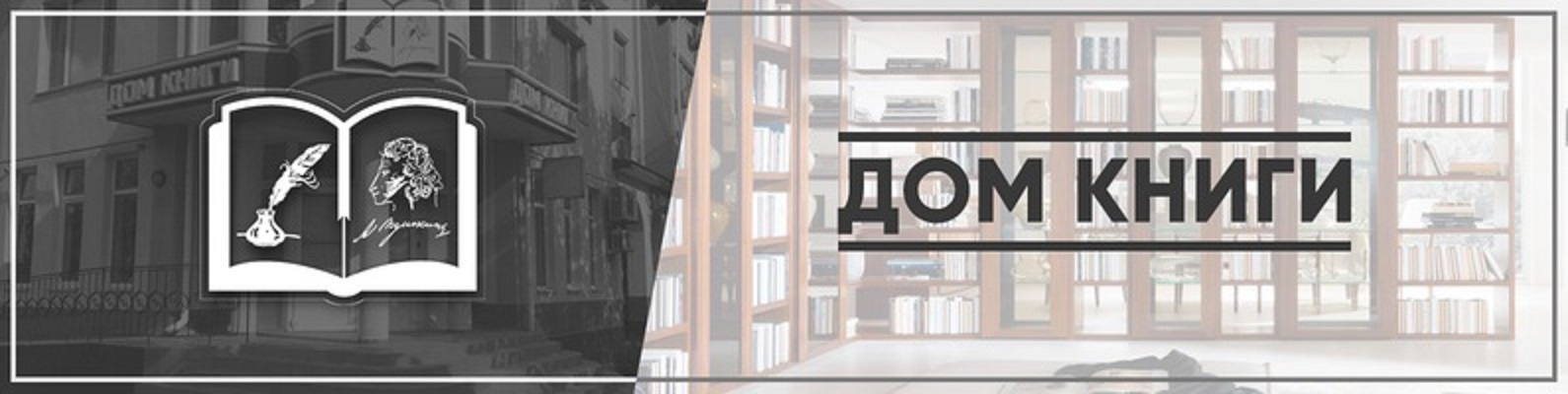 Интернет магазин Дом Книги г.Евпатория